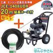 庭や家周りの塀など  高圧洗浄機(延長ホース20m付) 工進 JCE-1408UDX  14Mpa 4サイクル エンジン JCE1408UDX