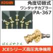 PA-367 角度切替式ワンタッチカプラー 工進 エンジン式 高圧洗浄機用パーツ部品 JCEシリーズ PA367 JCE-1408UDX JCE-1510UK コーシン KOSHIN