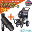 庭や家周りの塀など 高圧洗浄機(ディスクフィルター付) 工進 JCE-1510UK 頑固な泥 落としに最適 15Mpa 4サイクル