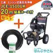 庭や家周りの塀など  高圧洗浄機(延長ホース20m付) 工進 JCE-1510UK 頑固な泥落としに最適 15Mpa 4サイクルエンジン JCE1510UK