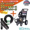 高圧洗浄機 ディスクフィルター 延長ホース20m付 工進 JCE-1510UK 頑固な泥落としに最適 15Mpa 4サイクルエンジン JCE1510UK