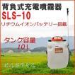 SLS-10  充電式噴霧器 背負式 充電器付き 工進 SLS10  リチウムイオンバッテリー KOSHIN スマートコーシン