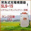 SLS-15 充電式噴霧器 スマートコーシン 工進 背負式 充電噴霧器 LS-15の後継品 工進 コーシン KOSHIN リチウムバッテリー SLS15