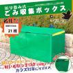 NEW! カンエツ 折り畳み式ゴミボックスLite K-120 Lite(ライト)  カンエツ ゴミステーション 簡易ゴミ収集所 自治会 カラス対策 送料無料(沖縄/離島を除く)