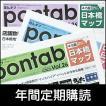 「pontab」年間購読(4号分)【送料込】