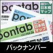 「pontab」バックナンバー(合計4部までOK)【送料込】