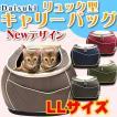 送料無料 Daisuki リュック型キャリーバッグ 猫用...