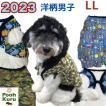 犬のちゃんちゃんこ 国産品 防寒 2018新柄  洋柄...