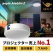 popIn Aladdin 2 ポップインアラジン2 天井 照明 プロ...