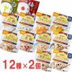 尾西食品 アルファ米 全12種×各2袋 計24袋セット  非常食 保存食