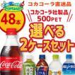 コカ・コーラ 500mlペット 選べる2ケース(24本×2ケース)計48本セット 410ml〜600ml