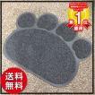 猫 肉球型 マット 猫砂飛び散り防止 足拭きマット 猫グッズ 猫用トイレ 玄関 インテリア おしゃれ 小さめ