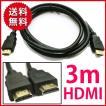 HDMIケーブル 3M HDMI