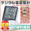 温湿時計 デジタル おしゃれ 壁掛け 可能 小型 時計 カレンダー 目覚まし アラーム 温度計 湿度計 電池式