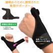 腱鞘炎専用 手首サポーター 金属プレートで固定 リストラップ フリーサイズ 男女兼用 2個セット 送料無料