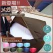新発売 メガビーズカバー Sサイズ 9色 キューブ タイプ ビーズクッション 専用カバー (約45X45X32cm)
