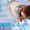 ひんやり 接触冷感 敷きパッド シングル 涼感 約Qmax 0.3 洗濯OK 夏用 おしゃれ プリント柄 節電対策 (プリント敷きパッド・758796)