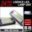 対策品 0.1A 1.2W仕様 ZN6 86 LED ライセンスランプ ナンバー灯 純正交換タイプ SMD 48発 6000K/ホワイト 【TYPE-B】