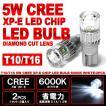 ZN6 前期 後期 86 LED バックランプ T10/T16 ウェッジ球 5W CREE ダイヤモンドレンズ発光 ホワイト/6000K