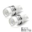 フォレスター SJ系 SJG SJ5 前期 後期 LED ポジション球 スモール球 バックランプ T10/T16 ウェッジ球 1.5W レンズ発光 ホワイト/6000K