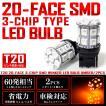 フォレスター SJ系 SJG SJ5 前期 後期 LED ウインカー T20 ウェッジ球 ピンチ部違い対応 3チップ 20連 SMD アンバー/オレンジ