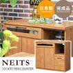 キッチンカウンター 105 完成品 レンジカウンター 木製  ネイツ105カウンター