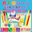 算数セット お名前シール 光沢紙・お徳用タイプ 低スト品で人気のおなまえシール 全706片