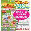 子供お名前シール/メールオーダータイプ キャラクター付きマイシール 入園プレゼントに最適 全シール126片