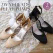 パンプス パール ビーズ パーティーシューズ 2way ストラップ 結婚式 ハイヒール 靴 レディス 小さいサイズ 大きいサイズ 20代30代s038