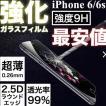 送料無料 超最薄 0.26mm iPhone 6 6s 7 plus 硬度9H 強化ガラス 液晶保護 ラウンドエッジ加工