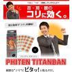 ファイテン TITAN BAN(チタンバン)/ファイテン全商品当店クーポン利用できません