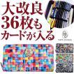 2月26日まで1万9,800円→80%OFF 大改良 カード36枚収...