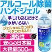 アルコール除菌 ハンドジェル 速乾タイプ 大容量 500ml 安心の日本製 在庫あり今すぐ発送 お一人様1点限り