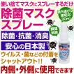お得な5本セット4,980円 (内側・外側)にスプレーするだけ 除菌 抗菌 消臭 ウィルス対策 持ち運びに便利 30ml 安心の日本製
