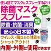 【3本セット1,980円送料無料】使い捨てマスク(内側・外側)にスプレーするだけ 除菌 抗菌 消臭 ウィルス対策 持ち運びに便利 30ml 安心の日本製