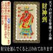 財神到「開運ゴールドカラープレート」天下の財宝を管理する神