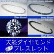 天然ダイヤモンド 4種類 ブレスレット/アミュレット
