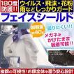 たった40グラムの超軽量 フェイスシールド ウィルス対策 飛沫カット 花粉対策 防護 防塵 フェイスカバー 安心の日本のメーカー製  在庫あり 今すぐ発送