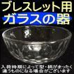 天然石 パワーストーン浄化用ガラス容器=高品質・日本国内メーカー製さざれ水晶も一緒に♪セットではございません!!