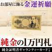 純金の1万円札/100ドル札「純金証明書」ギャランティー付き/高級アクリルケースつき置物