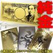 2点福袋/純金の1万円札/100ドル札&金護符/風水金運インテリア/置物