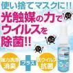 \2本セット1,980円送料無料/使い捨てマスクに「光触媒」の力でウイルス除菌スプレー 持ち運びに便利 50ml 安心の日本のメーカー製