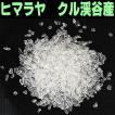 ヒマラヤ(クル渓谷)産アイスクリスタル/さざれ水晶/100グラム/パワーストーンブレスレット浄化用