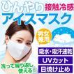 \10月29日までクーポン利用で50%OFF/ひんやりアイスマスク 氷糸で接触冷感 洗える冷感マスク ウイルス飛沫 花粉カット 男女兼用