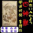 四神獣:四神相応「開運ゴールドプレート」金護符