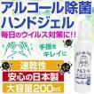 \2本セット1,980円送料無料/「安心の日本製」アルコール除菌 ハンドジェル 速乾タイプ 大容量 200ml 在庫あり 今すぐ発送