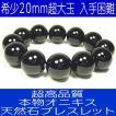 超高品質オニキス天然石ブレスレット/希少超大玉20mm