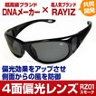 1万6,280円→75%OFF 送料無料 RAYIZ レイズ 4面偏光レンズ RZ01 偏光サングラス 日本のTOP級ブランドDNAメーカーと共同開発