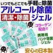 1点110円税別 日本製 いつでもどこでも手軽に除菌アルコールハンドジェル 除菌ジェル コラーゲン配合 携帯用(1.5ml) ウイルス対策には手洗いが大切