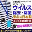 30日間も持続【日本製】ウイルス除去・除菌  スポーツ観戦に  使い捨てマスク だけでは不安なお方